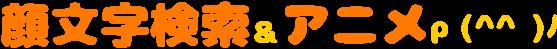 顔文字検索&gifアニメ